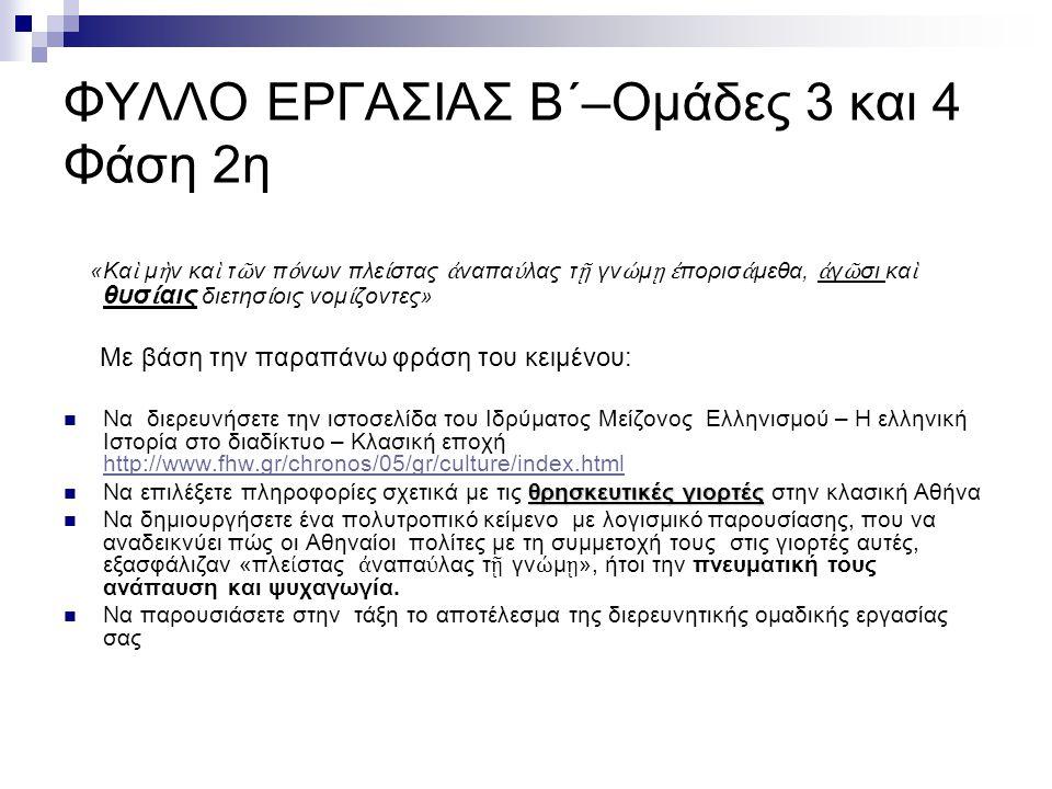 ΦΥΛΛΟ ΕΡΓΑΣΙΑΣ Β΄–Ομάδες 3 και 4 Φάση 2η