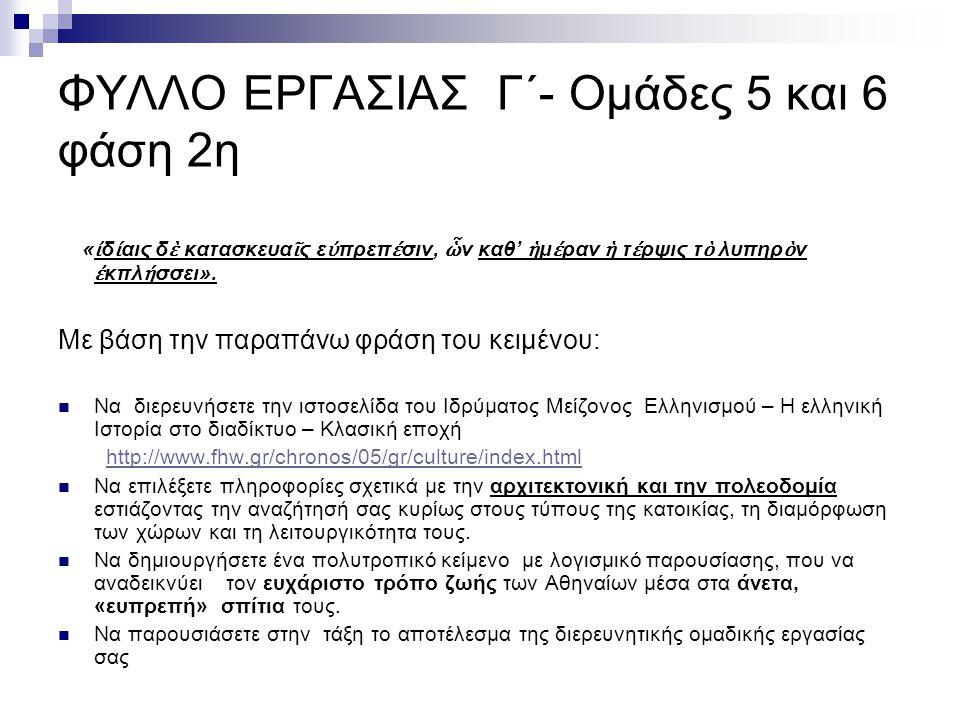ΦΥΛΛΟ ΕΡΓΑΣΙΑΣ Γ΄- Ομάδες 5 και 6 φάση 2η