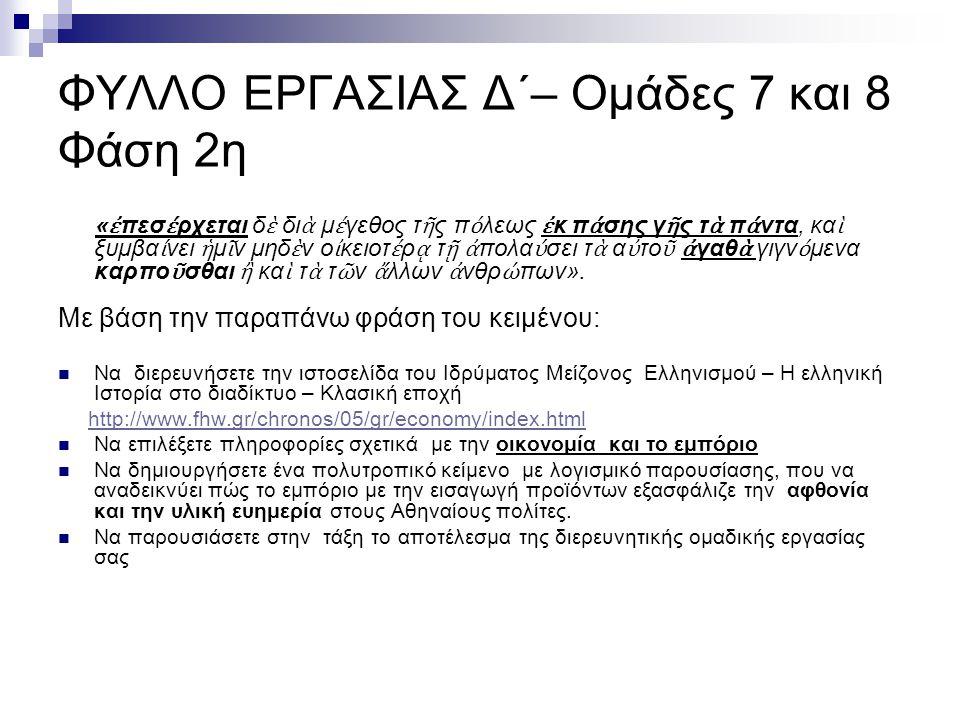 ΦΥΛΛΟ ΕΡΓΑΣΙΑΣ Δ΄– Ομάδες 7 και 8 Φάση 2η
