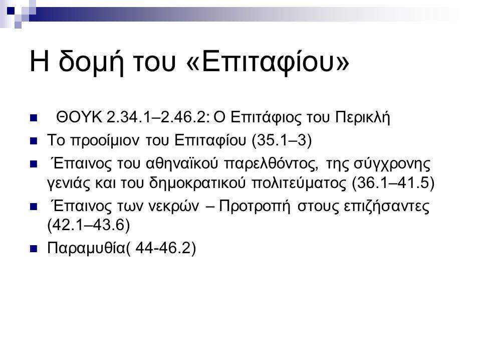 Η δομή του «Επιταφίου» ΘΟΥΚ 2.34.1–2.46.2: Ο Επιτάφιος του Περικλή