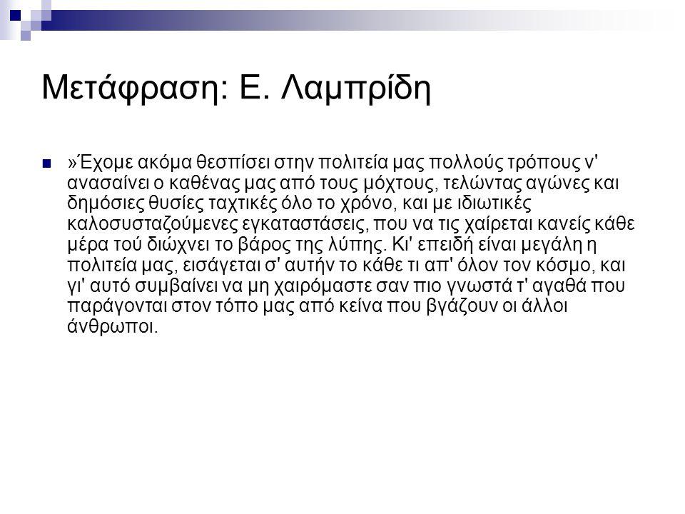 Μετάφραση: Ε. Λαμπρίδη