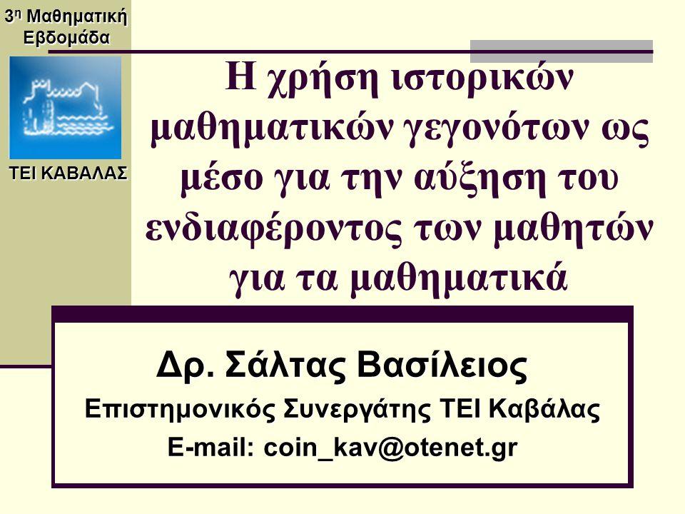 Επιστημονικός Συνεργάτης ΤΕΙ Καβάλας E-mail: coin_kav@otenet.gr