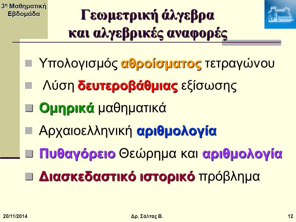 Γεωμετρική άλγεβρα και αλγεβρικές αναφορές