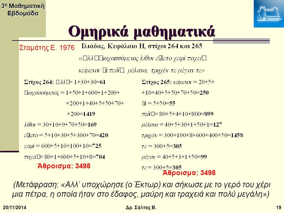 Ομηρικά μαθηματικά Σταμάτης Ε. 1976. Άθροισμα: 3498. Άθροισμα: 3498.