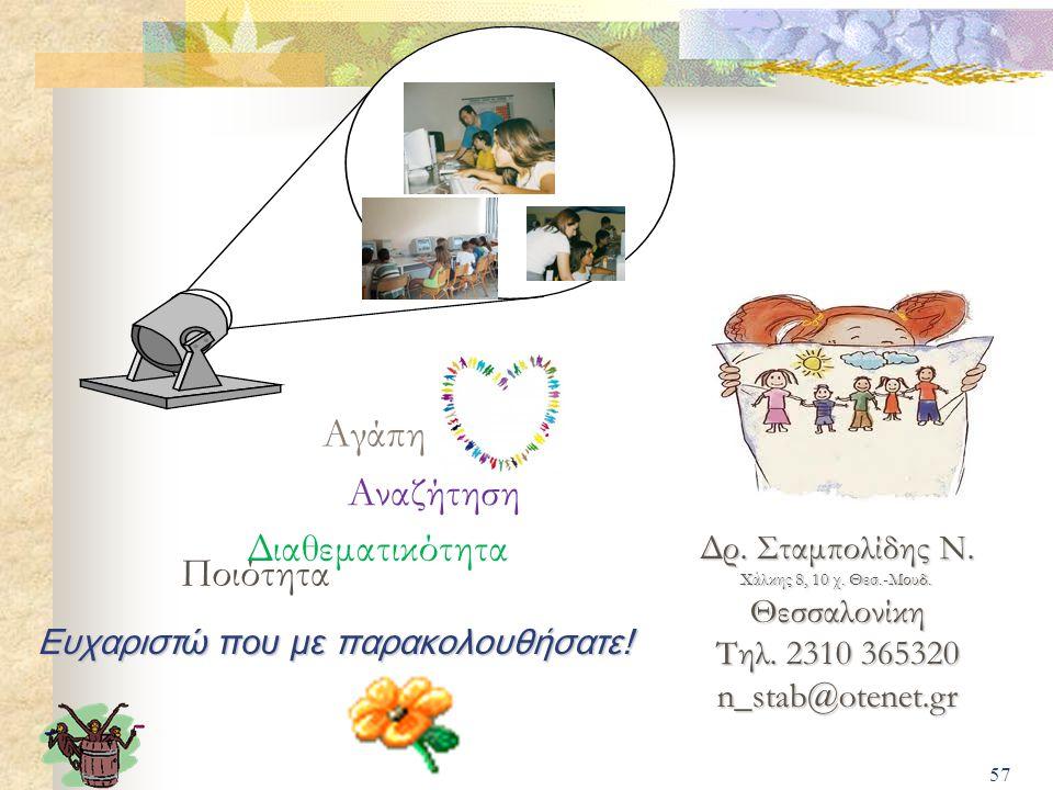 Αγάπη Αναζήτηση Διαθεματικότητα Ποιότητα Δρ. Σταμπολίδης Ν.