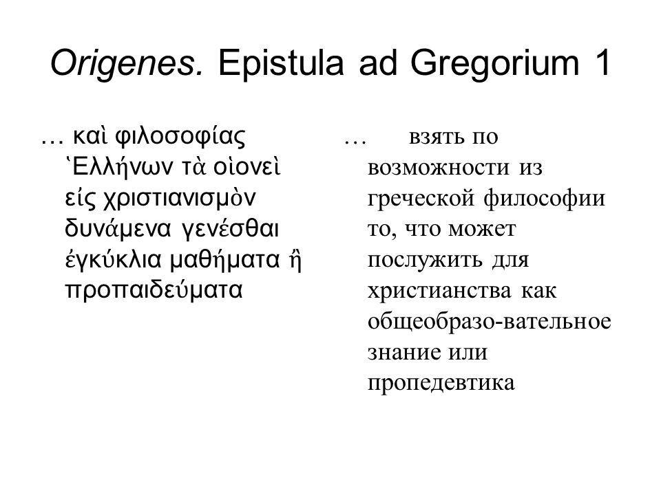 Origenes. Epistula ad Gregorium 1