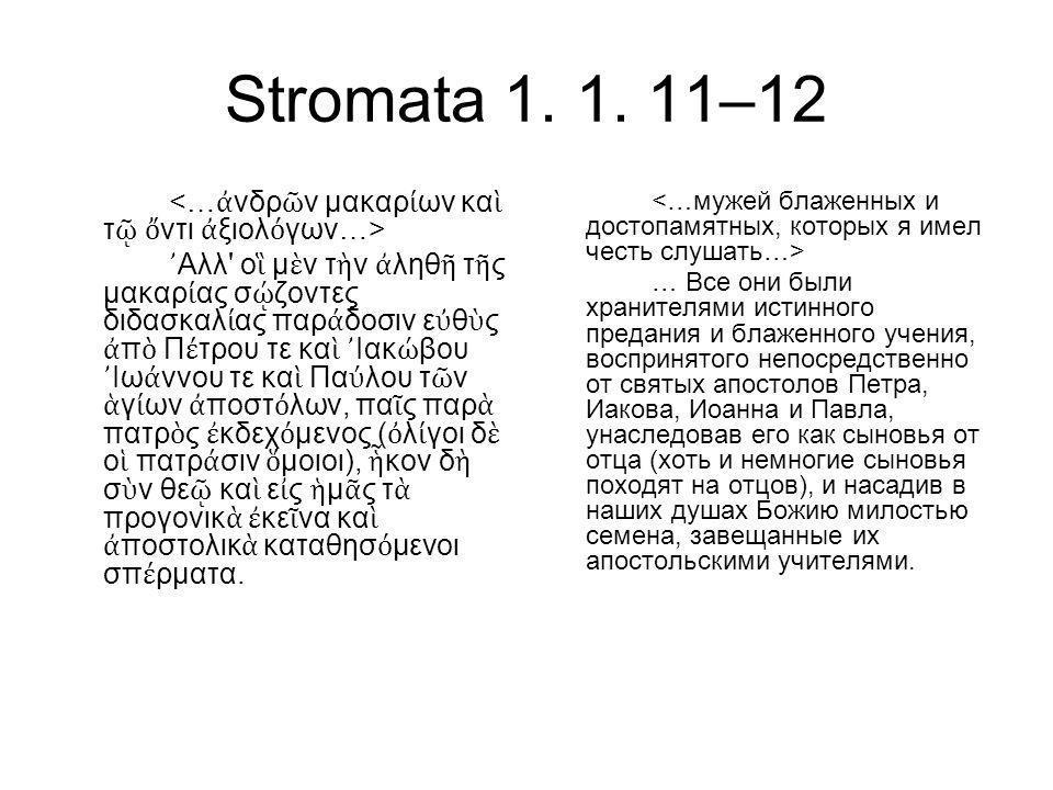 Stromata 1. 1. 11–12 <…ἀνδρῶν μακαρίων καὶ τῷ ὄντι ἀξιολόγων…>