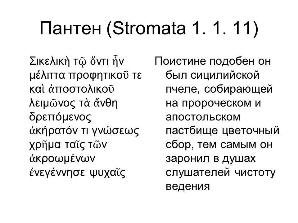 Пантен (Stromata 1. 1. 11)