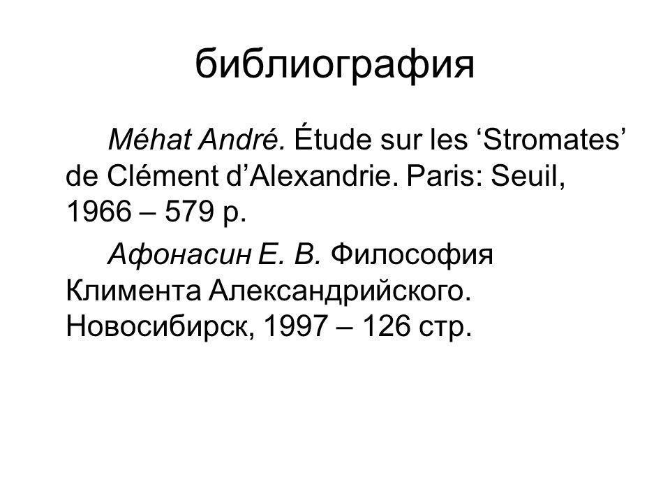 библиография Méhat André. Étude sur les 'Stromates' de Clément d'Alеxandrie. Paris: Seuil, 1966 – 579 p.