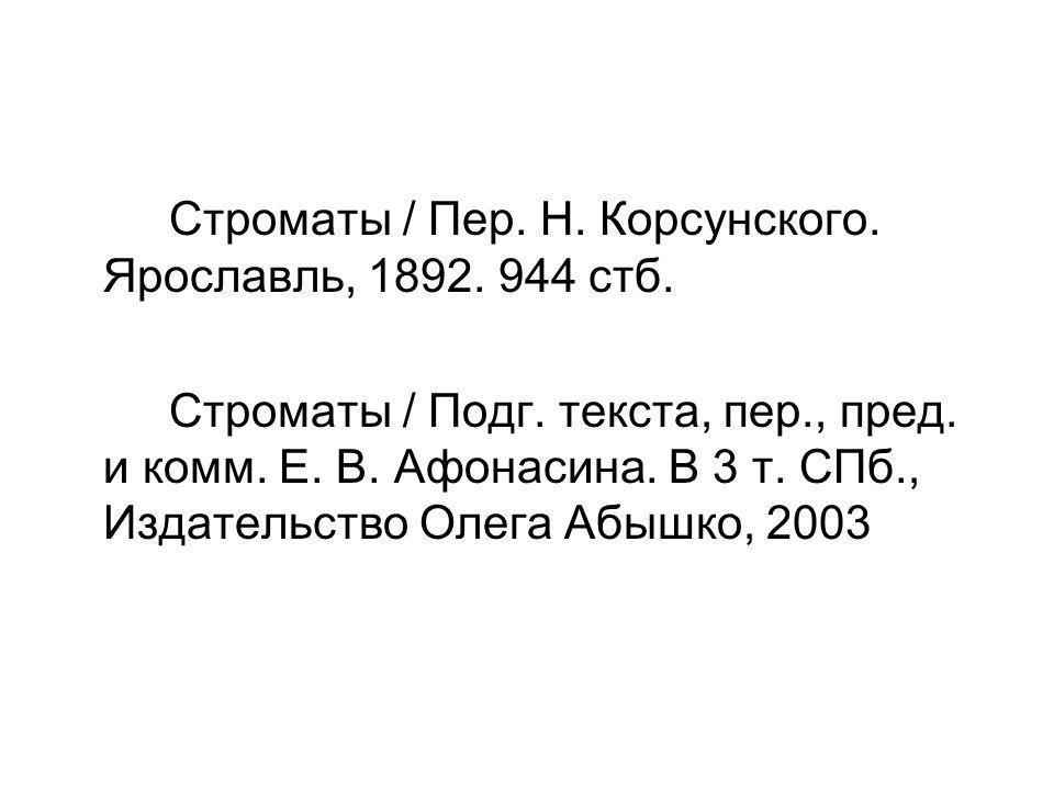 Строматы / Пер. Н. Корсунского. Ярославль, 1892. 944 стб.