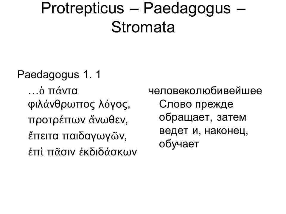 Protrepticus – Paedagogus – Stromata