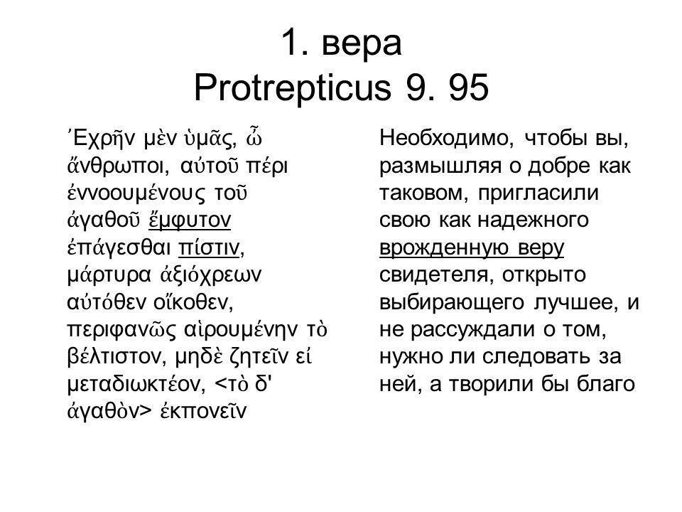 1. вера Protrepticus 9. 95