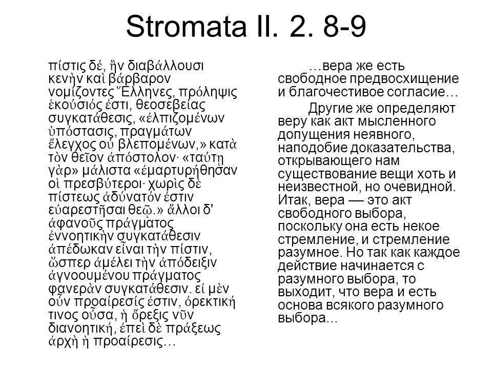 Stromata II. 2. 8-9