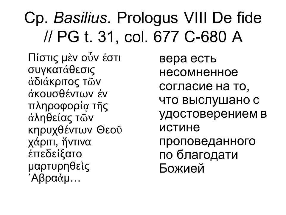 Ср. Basilius. Prologus VIII De fide // PG t. 31, col. 677 С-680 А