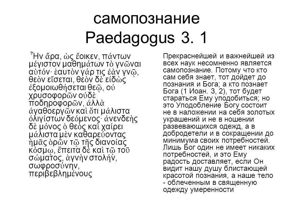 самопознание Paedagogus 3. 1