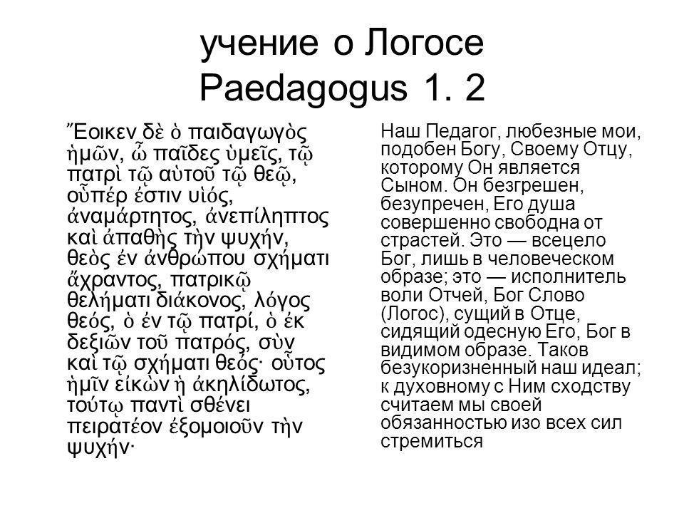 учение о Логосе Paedagogus 1. 2
