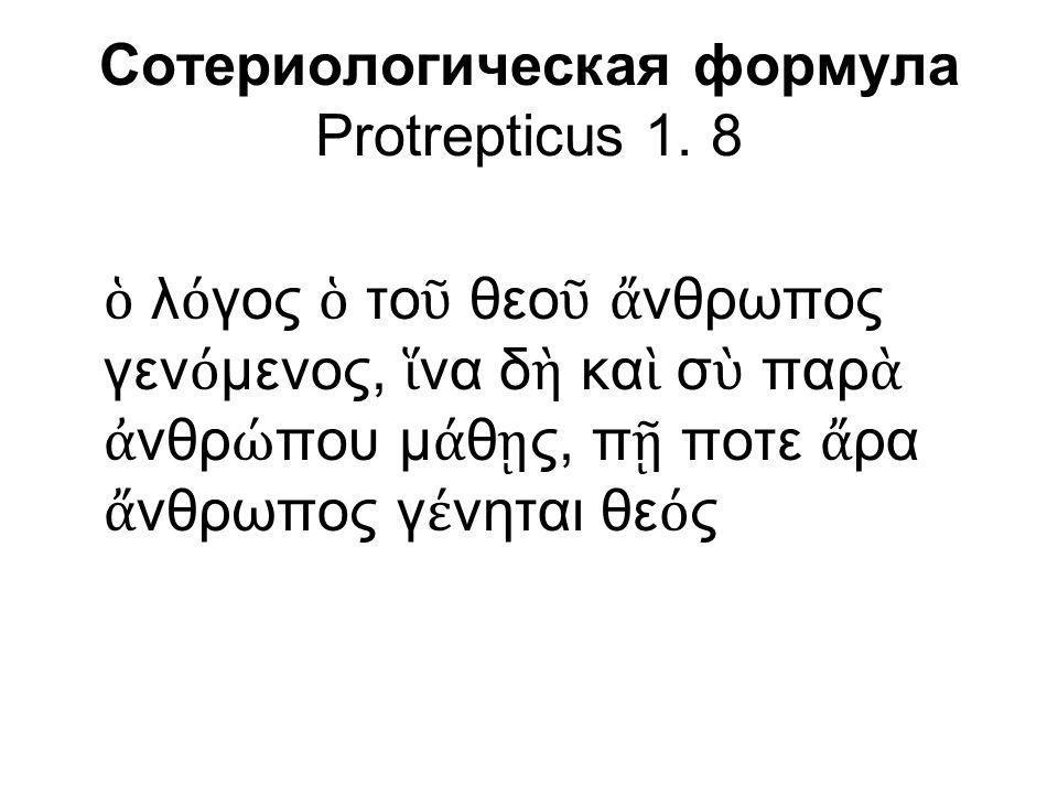 Сотериологическая формула Protrepticus 1. 8