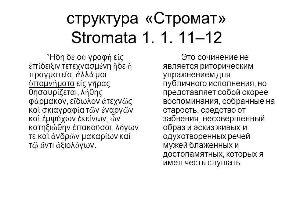 структура «Стромат» Stromata 1. 1. 11–12