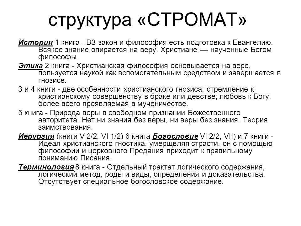 структура «СТРОМАТ»