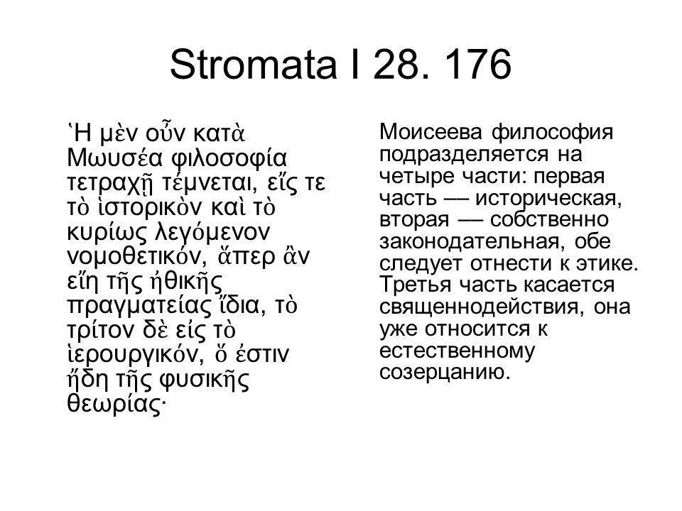 Stromata I 28. 176