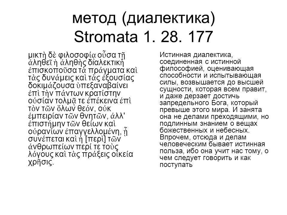 метод (диалектика) Stromata 1. 28. 177