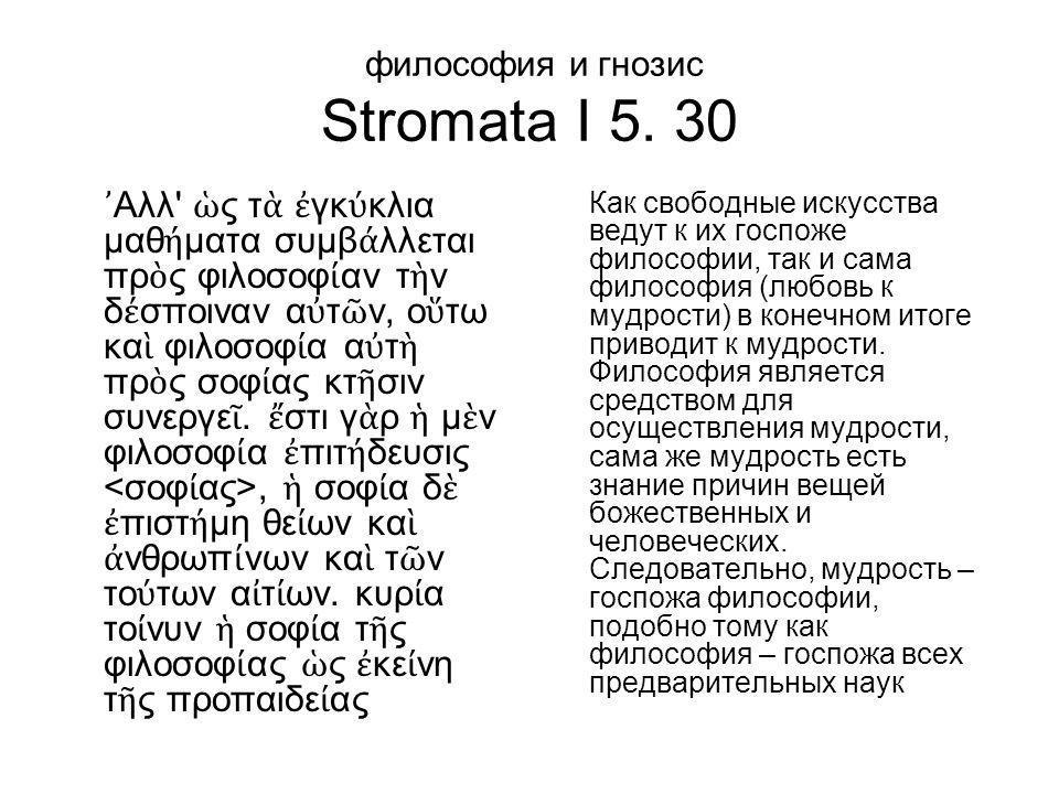 философия и гнозис Stromata I 5. 30