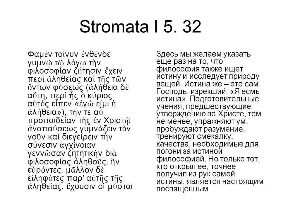 Stromata I 5. 32