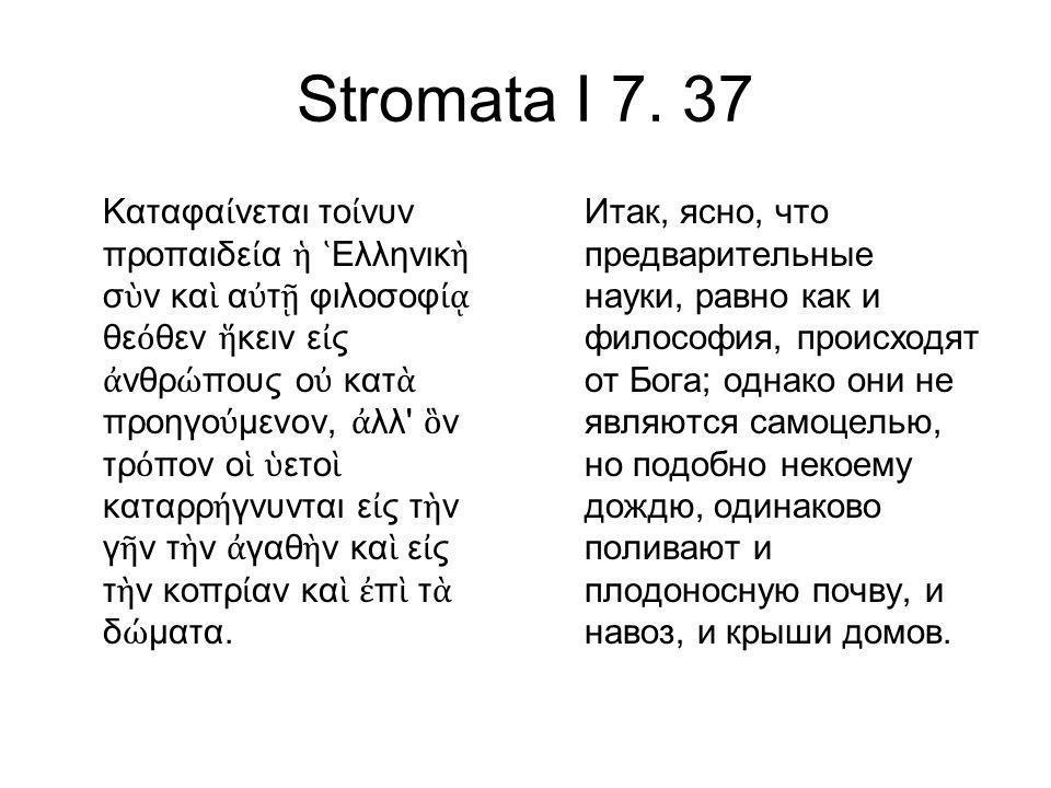 Stromata I 7. 37