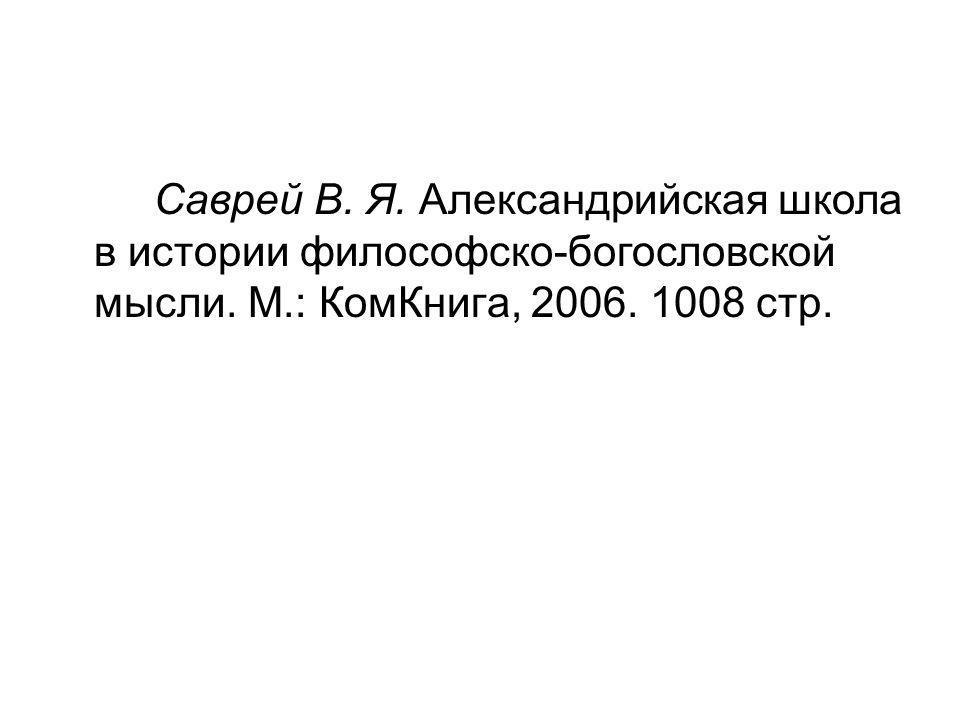 Саврей В. Я. Александрийская школа в истории философско-богословской мысли.