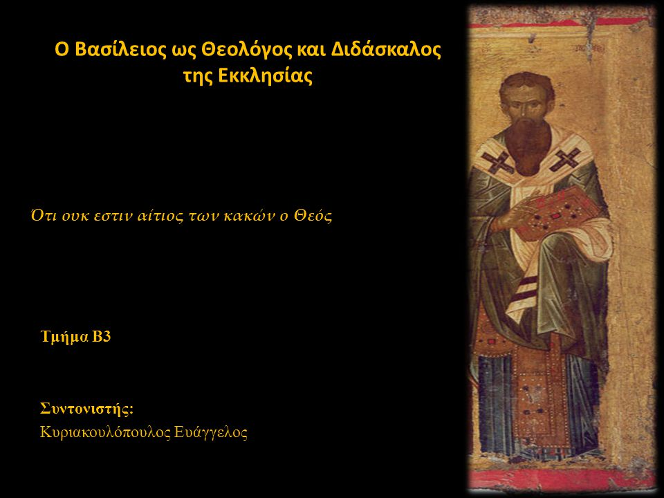 Ο Βασίλειος ως Θεολόγος και Διδάσκαλος της Εκκλησίας