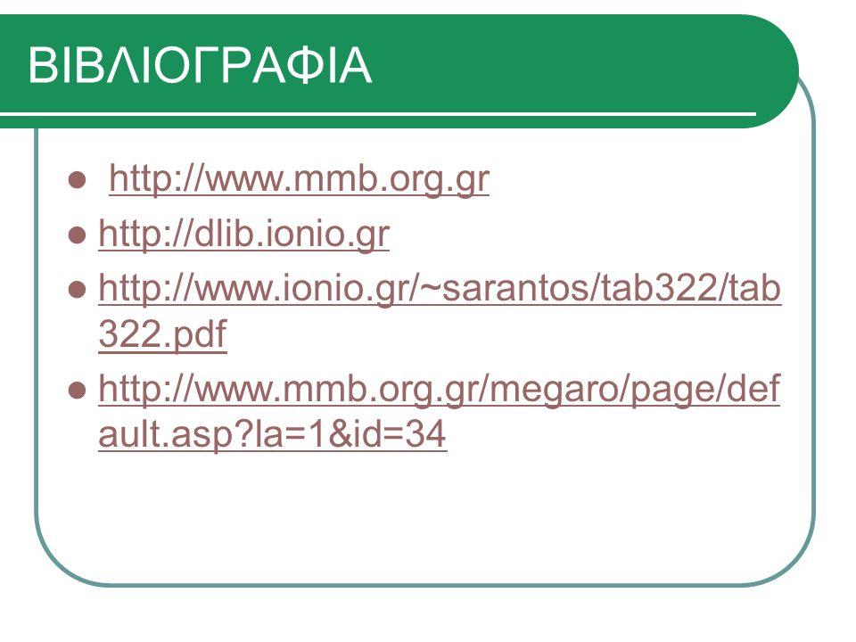 ΒΙΒΛΙΟΓΡΑΦΙΑ http://www.mmb.org.gr http://dlib.ionio.gr