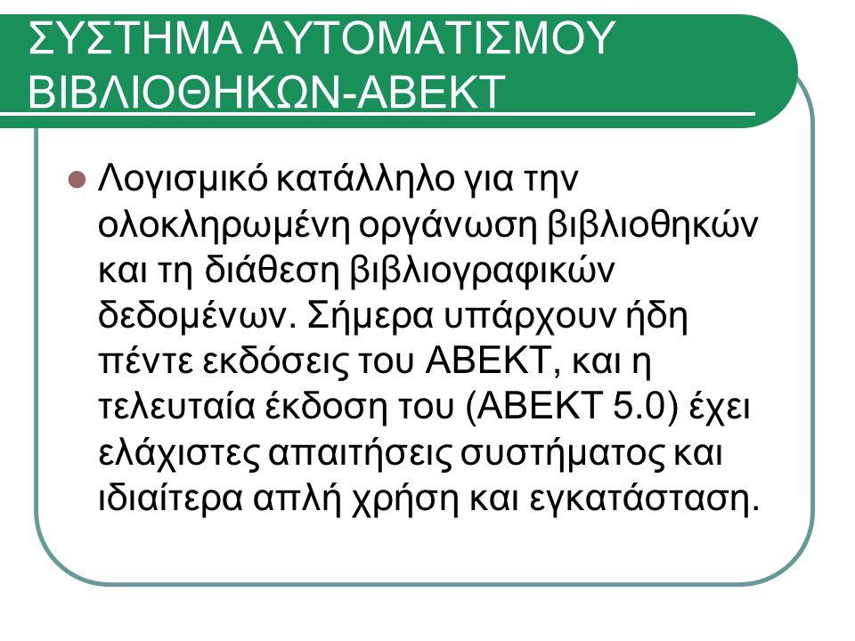 ΣΥΣΤΗΜΑ ΑΥΤΟΜΑΤΙΣΜΟΥ ΒΙΒΛΙΟΘΗΚΩΝ-ΑΒΕΚΤ