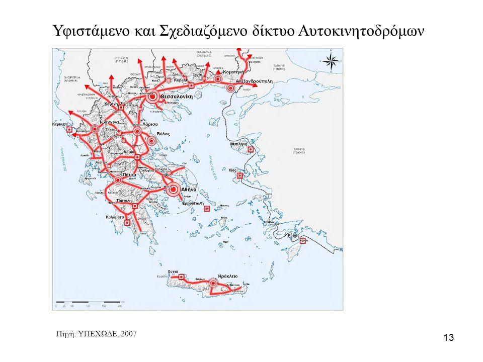 Υφιστάμενο και Σχεδιαζόμενο δίκτυο Αυτοκινητοδρόμων