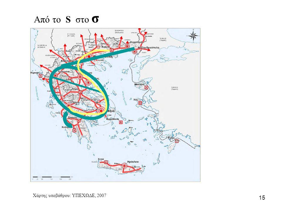Από το S στο σ Χάρτης υποβάθρου: ΥΠΕΧΩΔΕ, 2007