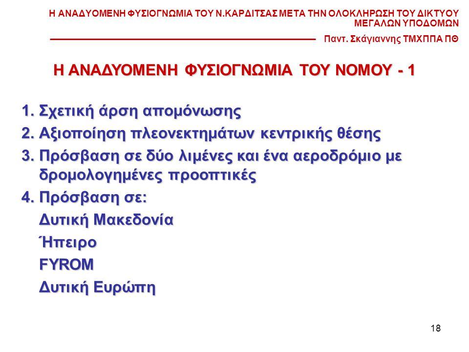 Η ΑΝΑΔΥΟΜΕΝΗ ΦΥΣΙΟΓΝΩΜΙΑ ΤΟΥ ΝΟΜΟΥ - 1