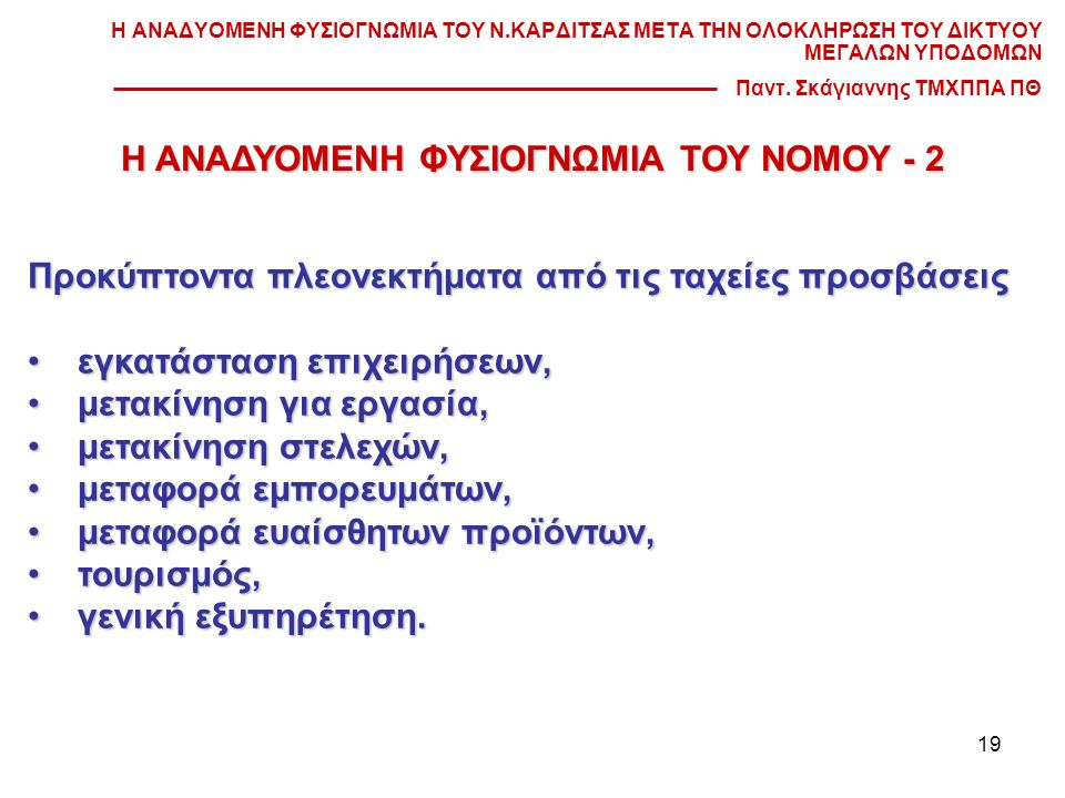 Η ΑΝΑΔΥΟΜΕΝΗ ΦΥΣΙΟΓΝΩΜΙΑ ΤΟΥ ΝΟΜΟΥ - 2
