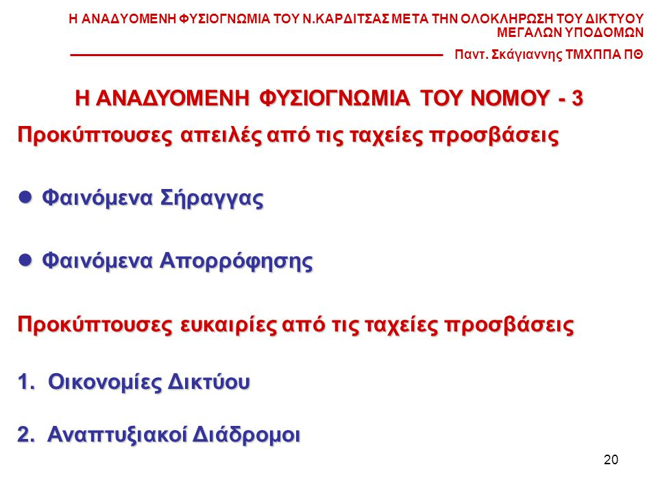 Η ΑΝΑΔΥΟΜΕΝΗ ΦΥΣΙΟΓΝΩΜΙΑ ΤΟΥ ΝΟΜΟΥ - 3