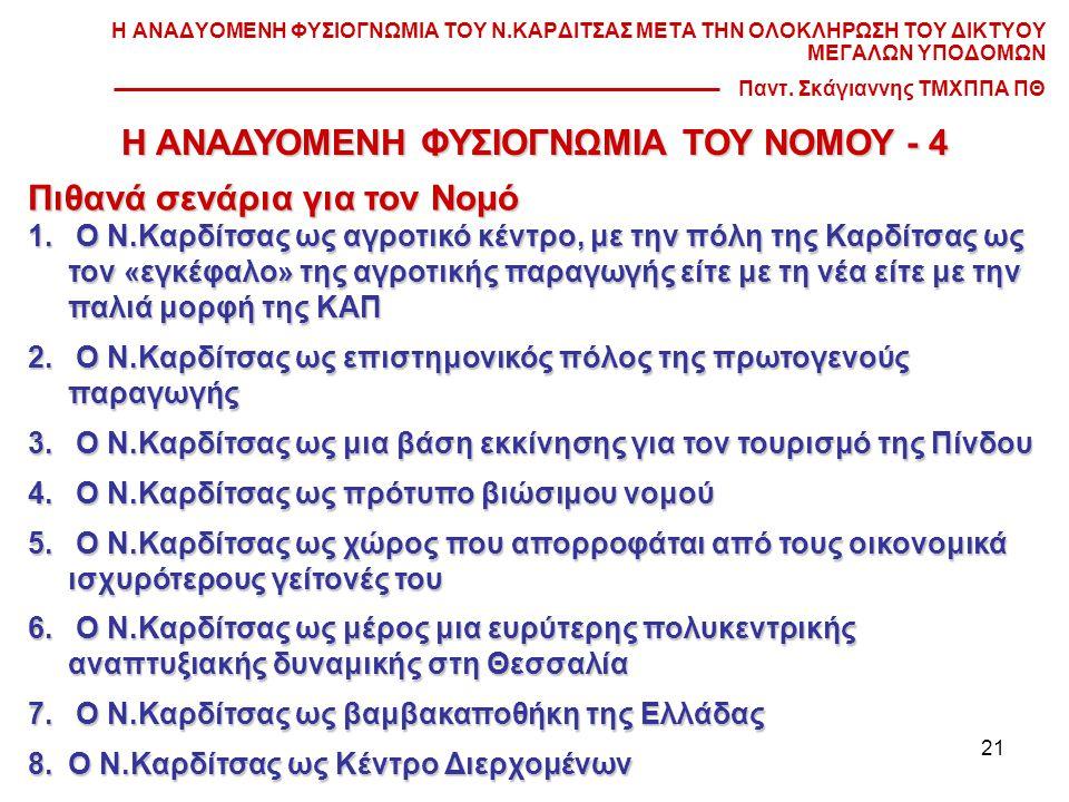 Η ΑΝΑΔΥΟΜΕΝΗ ΦΥΣΙΟΓΝΩΜΙΑ ΤΟΥ ΝΟΜΟΥ - 4