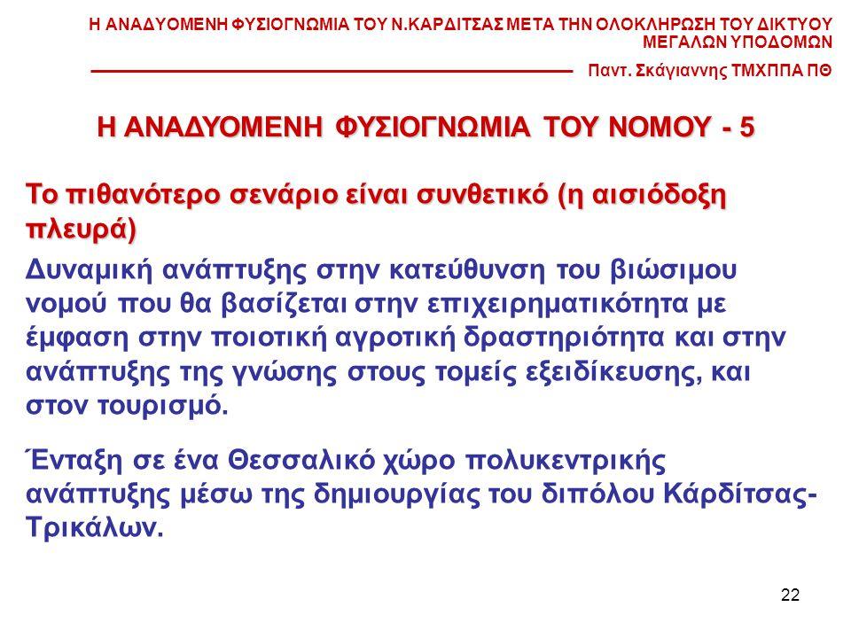 Η ΑΝΑΔΥΟΜΕΝΗ ΦΥΣΙΟΓΝΩΜΙΑ ΤΟΥ ΝΟΜΟΥ - 5