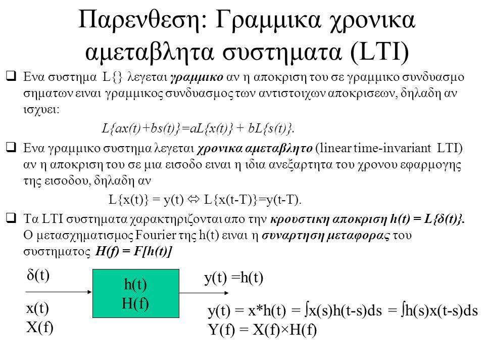 Παρενθεση: Γραμμικα χρονικα αμεταβλητα συστηματα (LTI)
