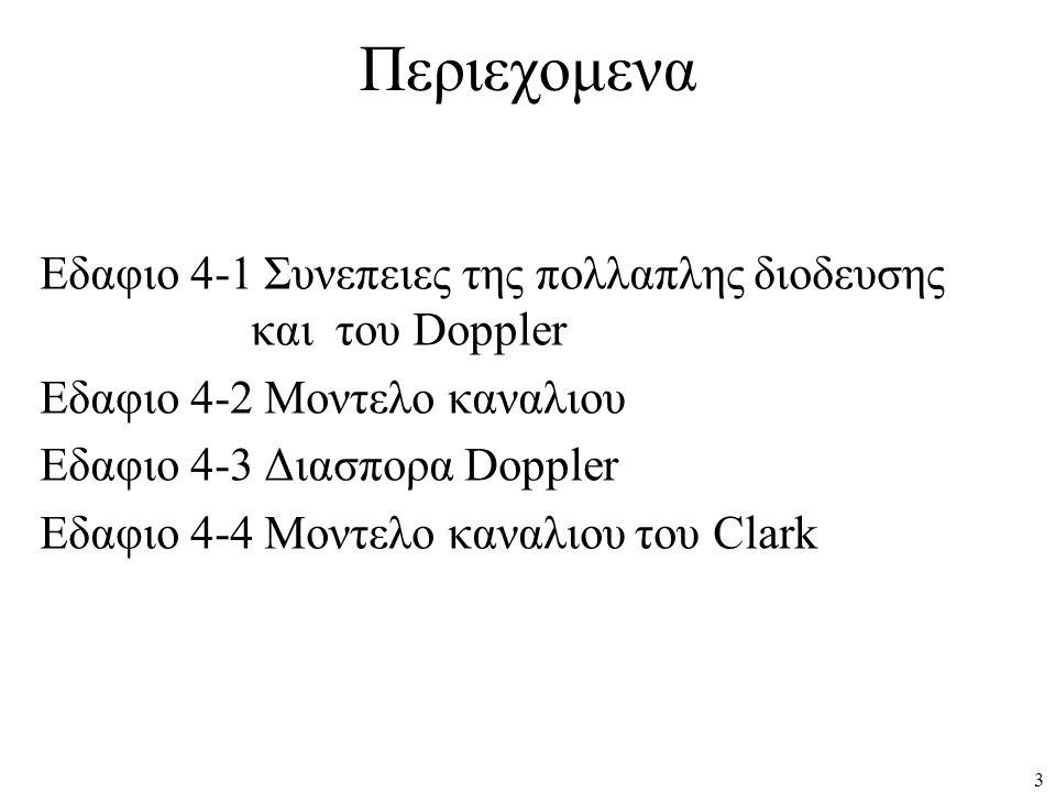 Περιεχομενα Εδαφιο 4-1 Συνεπειες της πολλαπλης διοδευσης και του Doppler. Εδαφιο 4-2 Μοντελο καναλιου.