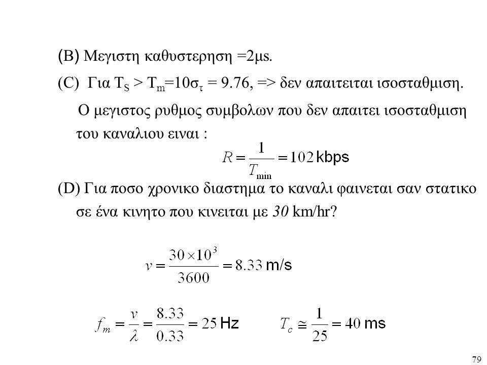 (B) Μεγιστη καθυστερηση =2μs.