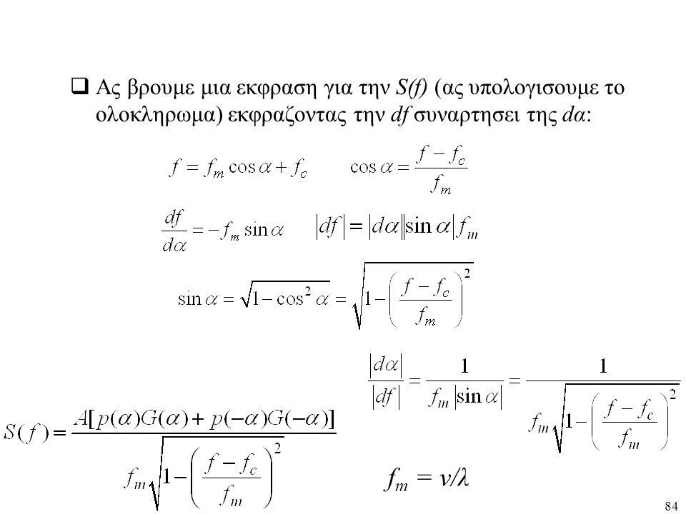 Ας βρουμε μια εκφραση για την S(f) (ας υπολογισουμε το ολοκληρωμα) εκφραζοντας την df συναρτησει της dα: