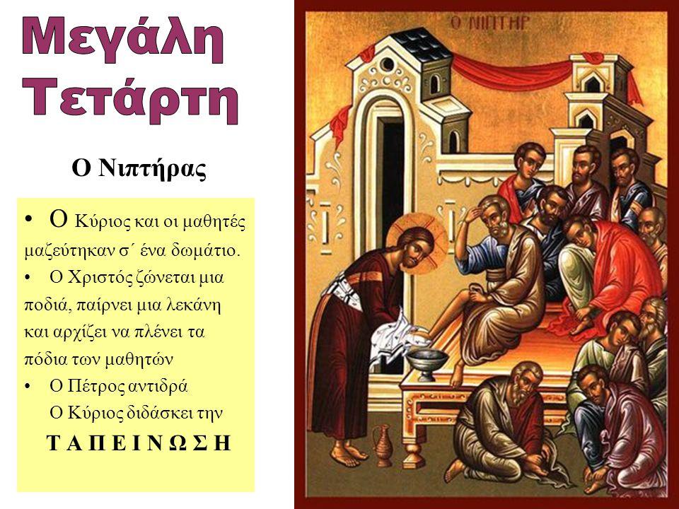Μεγάλη Τετάρτη Ο Νιπτήρας Ο Κύριος και οι μαθητές