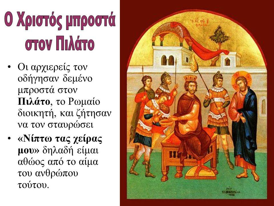 Ο Χριστός μπροστά στον Πιλάτο