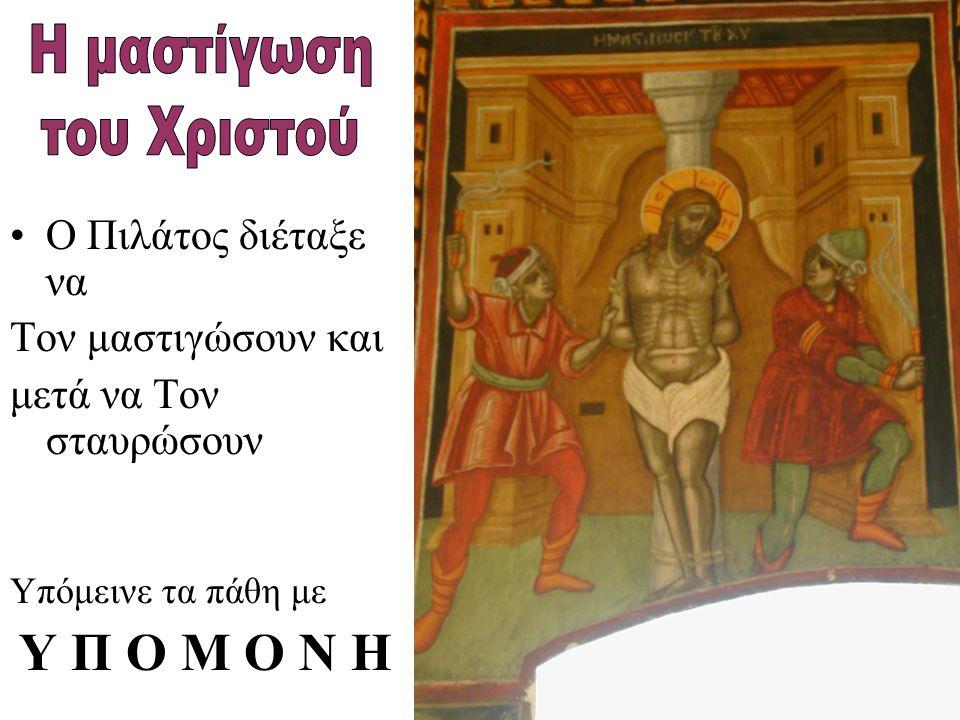 Η μαστίγωση του Χριστού Ο Πιλάτος διέταξε να Τον μαστιγώσουν και