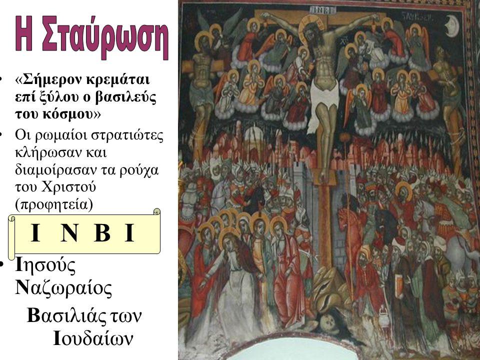 Ι Ν Β Ι Η Σταύρωση Ιησούς Ναζωραίος Βασιλιάς των Ιουδαίων