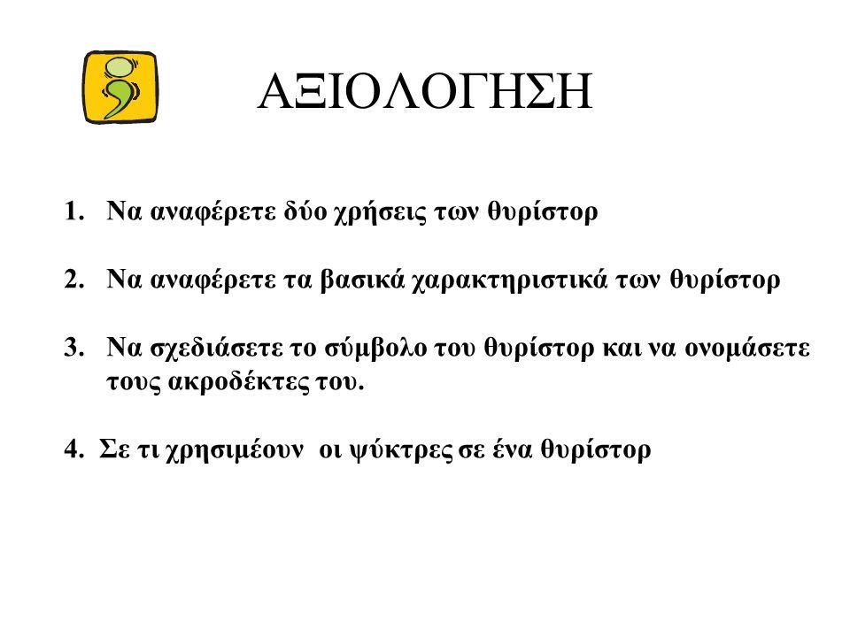 ΑΞΙΟΛΟΓΗΣΗ Να αναφέρετε δύο χρήσεις των θυρίστορ