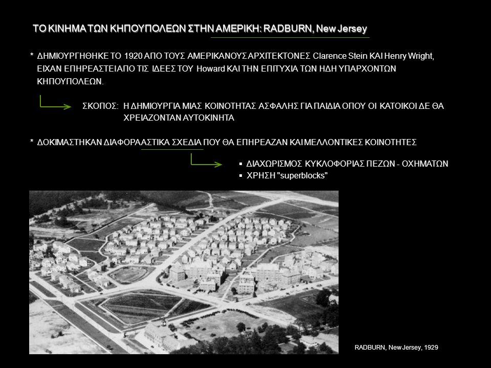 ΤΟ ΚΙΝΗΜΑ ΤΩΝ ΚΗΠΟΥΠΟΛΕΩΝ ΣΤΗΝ ΑΜΕΡΙΚΗ: RADBURN, New Jersey