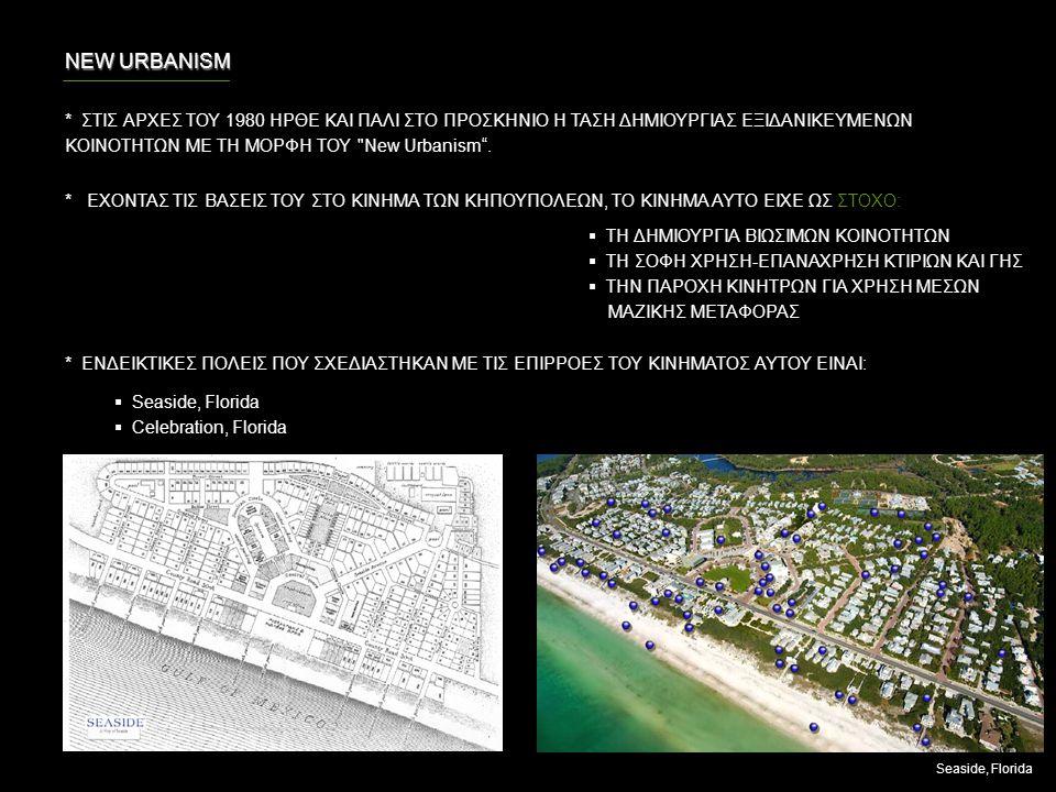 NEW URBANISM * ΣΤΙΣ ΑΡΧΕΣ ΤΟΥ 1980 ΗΡΘΕ ΚΑΙ ΠΑΛΙ ΣΤΟ ΠΡΟΣΚΗΝΙΟ Η ΤΑΣΗ ΔΗΜΙΟΥΡΓΙΑΣ ΕΞΙΔΑΝΙΚΕΥΜΕΝΩΝ ΚΟΙΝΟΤΗΤΩΝ ΜΕ ΤΗ ΜΟΡΦΗ ΤΟΥ New Urbanism .